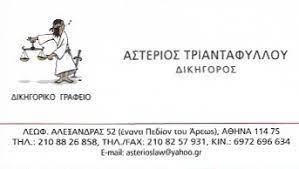 ΤΡΙΑΝΤΑΦΥΛΛΟΥ ΑΣΤΕΡΙΟΣ
