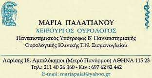 ΠΑΛΑΤΙΑΝΟΥ ΜΑΡΙΑ