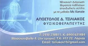 ΤΣΙΛΙΑΚΟΣ ΑΠΟΣΤΟΛΟΣ