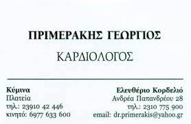ΠΡΙΜΕΡΑΚΗΣ ΓΕΩΡΓΙΟΣ