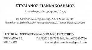 ΙΑΤΡΟΣ ΝΕΥΡΟΛΟΓΟΣ ΝΕΥΡΟΦΥΣΙΟΛΟΓΟΣ ΚΟΛΩΝΑΚΙ ΑΘΗΝΑ ΑΤΤΙΚΗ ΓΙΑΝΝΑΚΟΠΟΥΛΟΣ ΣΤΥΛΙΑΝΟΣ
