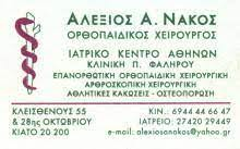 ΝΑΚΟΣ ΑΛΕΞΙΟΣ