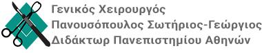 ΓΕΝΙΚΟΣ ΧΕΙΡΟΥΡΓΟΣ ΛΑΠΑΡΟΣΚΟΠΙΚΗ ΧΕΙΡΟΥΡΓΙΚΗ ΘΕΣΣΑΛΟΝΙΚΗ ΠΑΝΟΥΣΟΠΟΥΛΟΣ ΣΩΤΗΡΙΟΣ ΓΕΩΡΓΙΟΣ