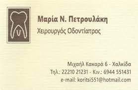ΟΔΟΝΤΙΑΤΡΟΣ ΧΕΙΡΟΥΡΓΟΣ ΧΑΛΚΙΔΑ ΕΥΒΟΙΑ ΠΕΤΡΟΥΛΑΚΗ ΜΑΡΙΑ