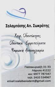 ΟΔΟΝΤΙΑΤΡΟΣ ΧΕΙΡΟΥΡΓΟΣ ΛΑΡΙΣΑ ΣΑΛΑΜΠΑΣΗΣ ΣΩΚΡΑΤΗΣ