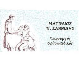 ΟΡΘΟΠΕΔΙΚΟΣ ΧΕΙΡΟΥΡΓΟΣ ΞΑΝΘΗ ΣΑΒΒΙΔΗΣ ΜΑΤΘΑΙΟΣ