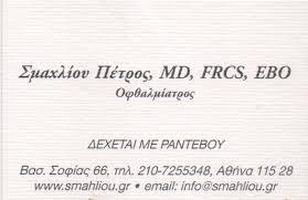 ΟΦΘΑΛΜΙΑΤΡΟΣ ΙΛΙΣΙΑ ΑΤΤΙΚΗ ΣΜΑΧΛΙΟΥ ΠΕΤΡΟΣ