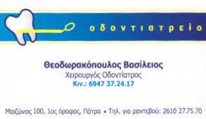 ΟΔΟΝΤΙΑΤΡΟΣ ΠΑΤΡΑ ΑΧΑΪΑ ΘΕΟΔΩΡΑΚΟΠΟΥΛΟΣ ΒΑΣΙΛΕΙΟΣ