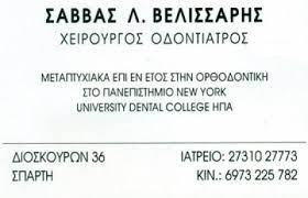 ΟΔΟΝΤΙΑΤΡΟΣ ΣΠΑΡΤΗ ΛΑΚΩΝΙΑ ΒΕΛΙΣΣΑΡΗΣ ΣΑΒΒΑΣ
