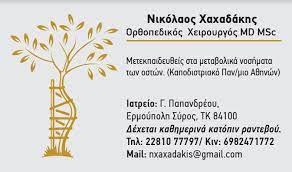 ΟΡΘΟΠΕΔΙΚΟΣ ΧΕΙΡΟΥΡΓΟΣ ΣΥΡΟΣ ΧΑΧΑΔΑΚΗΣ ΝΙΚΟΛΑΟΣ