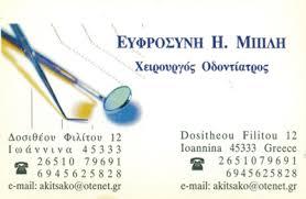 ΧΕΙΡΟΥΡΓΟΣ ΟΔΟΝΤΙΑΤΡΟΣ ΙΩΑΝΝΙΝΑ ΜΠΙΛΗ ΕΥΦΡΟΣΥΝΗ