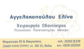 ΧΕΙΡΟΥΡΓΟΣ ΟΔΟΔΝΤΙΑΤΡΟΣ ΒΟΛΟΣ ΜΑΓΝΗΣΙΑ ΑΓΓΕΛΑΚΟΠΟΥΛΟΥ ΕΛΙΝΑ