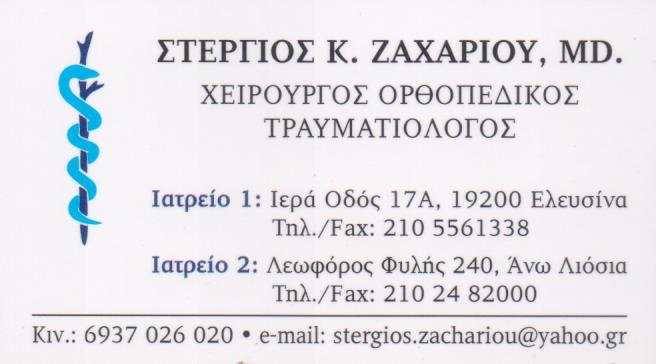 ΖΑΧΑΡΙΟΥ ΣΤΕΡΓΙΟΣ