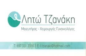 ΓΥΝΑΙΚΟΛΟΓΟΣ ΜΑΙΕΥΤΗΡΑΣ ΧΕΙΡΟΥΡΓΟΣ ΙΛΙΣΙΑ ΑΤΤΙΚΗ ΤΖΑΝΑΚΗ ΛΗΤΩ