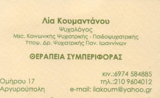 ΚΟΥΜΑΝΤΑΝΟΥ ΕΥΑΓΓΕΛΙΑ