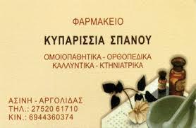 ΦΑΡΜΑΚΕΙΟ ΝΑΥΠΛΙΟ ΣΠΑΝΟΥ ΚΥΠΑΡΙΣΣΙΑ