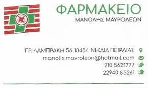 ΦΑΡΜΑΚΕΙΟ ΝΙΚΑΙΑ ΑΤΤΙΚΗ ΜΑΥΡΟΛΕΩΝ ΕΜΜΑΝΟΥΗΛ