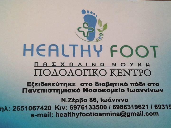 HEALTHY FOOT ΠΟΔΟΛΟΓΙΚΟ ΚΕΝΤΡΟ ΙΩΑΝΝΙΝΑ