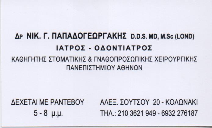 ΓΝΑΘΟΧΕΙΡΟΥΡΓΟΣ ΚΟΛΩΝΑΚΙ ΠΑΠΑΔΟΓΕΩΡΓΑΚΗΣ ΝΙΚΟΛΑΟΣ