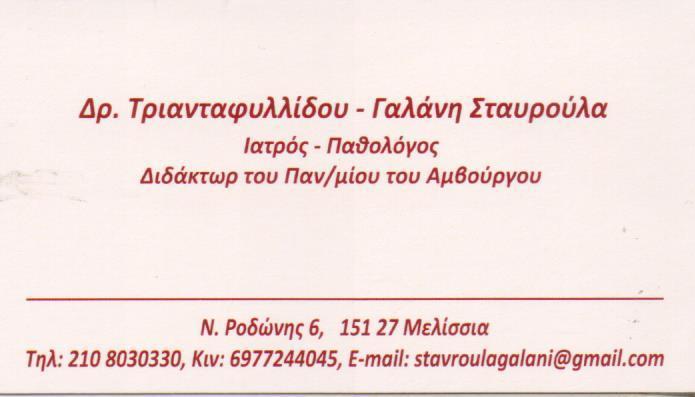 ΠΑΘΟΛΟΓΟΣ ΠΑΘΟΛΟΓΙΚΟ ΙΑΤΡΕΙΟ ΜΕΛΙΣΣΙΑ ΑΤΤΙΚΗ ΤΡΙΑΝΤΑΦΥΛΛΙΔΟΥ ΓΑΛΑΝΗ ΣΤΑΥΡΟΥΛΑ