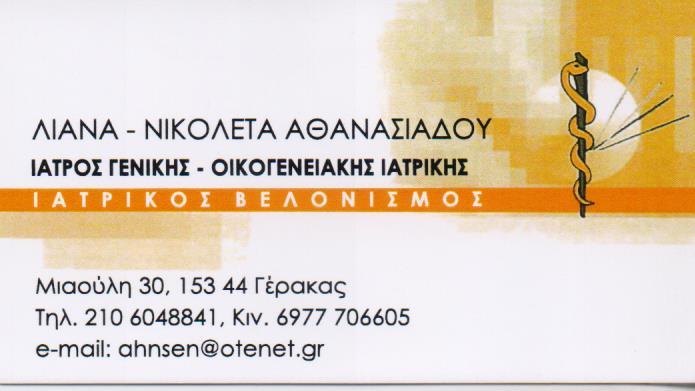 ΓΕΝΙΚΟΣ ΙΑΤΡΟΣ ΓΕΡΑΚΑΣ ΑΘΑΝΑΣΙΑΔΟΥ ΛΙΑΝΑ-ΝΙΚΟΛΕΤΑ