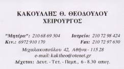 ΓΕΝΙΚΟΣ ΧΕΙΡΟΥΡΓΟΣ ΙΛΙΣΙΑ ΚΑΚΟΥΛΗΣ ΘΕΟΔΟΥΛΟΥ