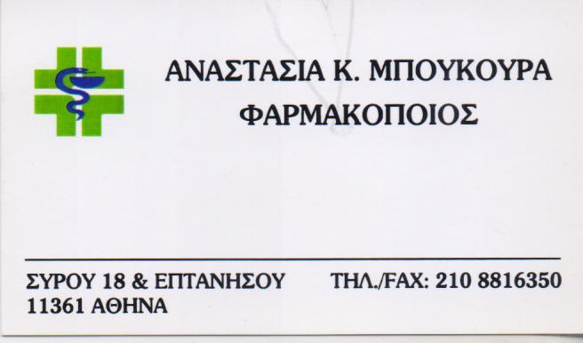 ΦΑΡΜΑΚΕΙΟ ΚΥΨΕΛΗ ΜΠΟΥΚΟΥΡΑ ΑΝΑΣΤΑΣΙΑ