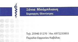 ΟΔΟΝΤΙΑΤΡΟΣ ΧΕΙΡΟΥΡΓΟΣ ΚΑΒΑΛΑ ΜΠΟΜΠΛΙΑΝΗ ΞΕΝΙΑ