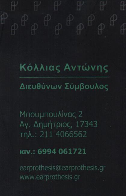 EAR PROTHESIS ΑΚΟΥΣΤΙΚΑ ΒΑΡΗΚΟΙΑΣ  ΑΓΙΟΣ ΔΗΜΗΤΡΙΟΣ