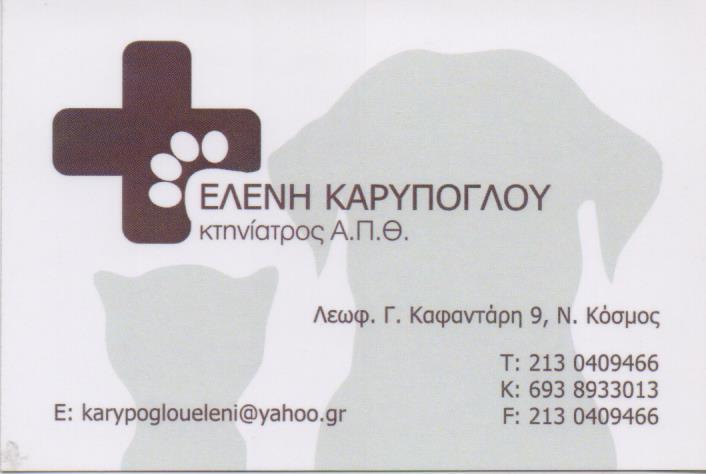 ΚΤΗΝΙΑΤΡΕΙΟ ΝΕΟΣ ΚΟΣΜΟΣ ΚΑΡΥΠΟΓΛΟΥ ΕΛΕΝΗ