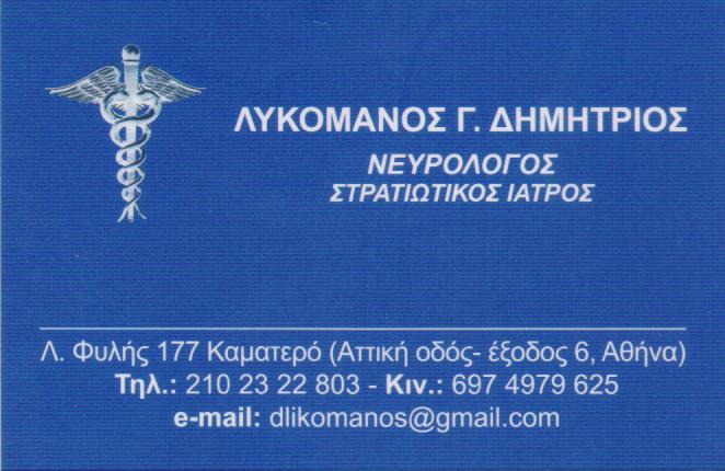 ΝΕΥΡΟΛΟΓΟΣ  ΚΑΜΑΤΕΡΟ ΛΥΚΟΜΑΝΟΣ ΔΗΜΗΤΡΙΟΣ