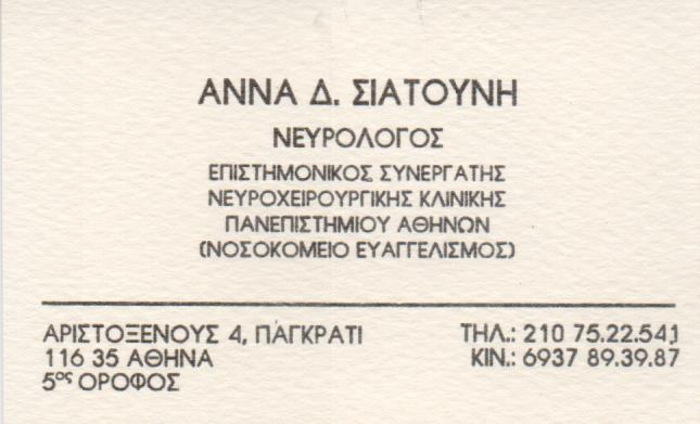 ΝΕΥΡΟΛΟΓΟΣ ΠΑΓΚΡΑΤΙ ΣΙΑΤΟΥΝΗ ΑΝΝΑ