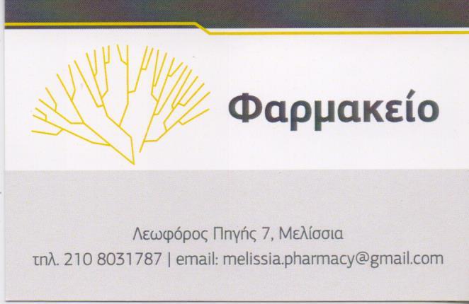 ΦΑΡΜΑΚΕΙΟ ΜΕΛΙΣΣΙΑ ΚΑΝΑΒΕΤΑΣ ΟΙΚΟΝΟΜΟΠΟΥΛΟΥ