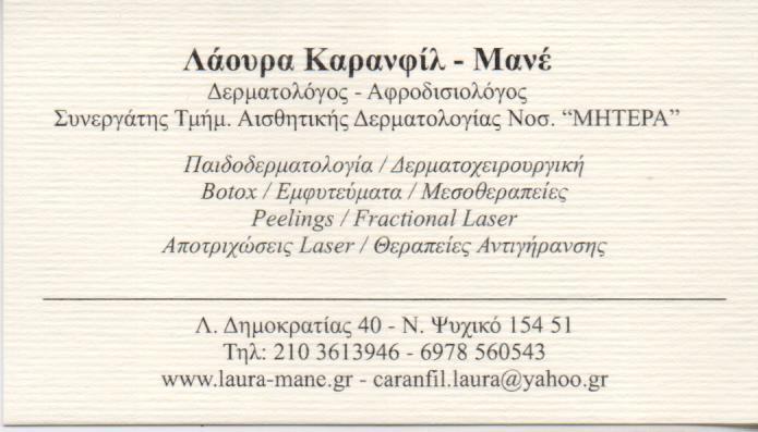 ΔΕΡΜΑΤΟΛΟΓΟΣ  ΝΕΟ ΨΥΧΙΚΟ ΚΑΡΑΝΦΙΛ ΜΑΝΕ ΛΑΟΥΡΑ