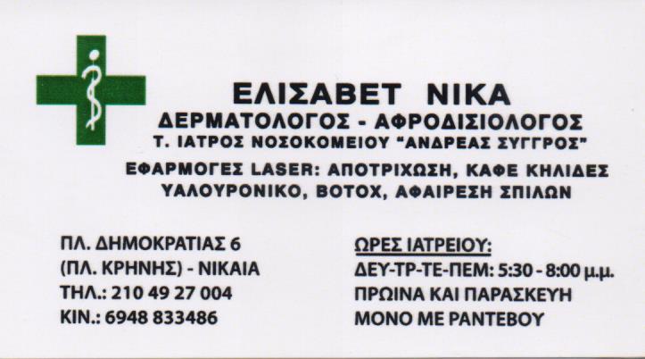 ΔΕΡΜΑΤΟΛΟΓΟΣ ΝΙΚΑΙΑ ΝΙΚΑ ΕΛΙΣΑΒΕΤ