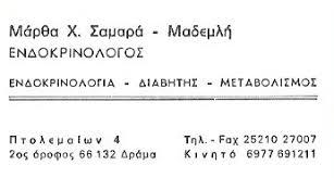 ΕΝΔΟΚΡΙΝΟΛΟΓΟΣ ΔΡΑΜΑ ΣΑΜΑΡΑ ΜΑΔΕΜΛΗ ΜΑΡΘΑ