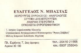 ΧΕΙΡΟΥΡΓΟΣ ΟΥΡΟΛΟΓΟΣ ΑΓΡΙΝΙΟ ΜΠΑΣΤΑΣ ΕΥΑΓΓΕΛΟΣ