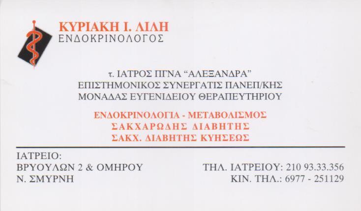 ΕΝΔΟΚΡΙΝΟΛΟΓΟΣ ΝΕΑ ΣΜΥΡΝΗ ΛΙΛΗ ΚΥΡΙΑΚΗ