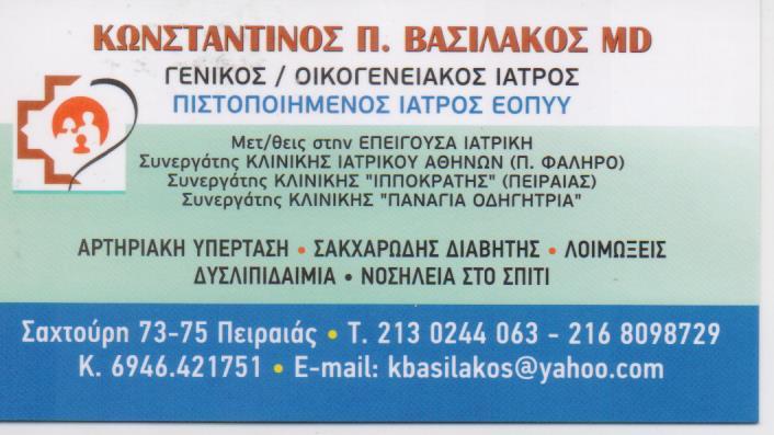 ΓΕΝΙΚΟΣ ΙΑΤΡΟΣ ΠΕΙΡΑΙΑΣ ΒΑΣΙΛΑΚΟΣ ΚΩΝΣΤΑΝΤΙΝΟΣ