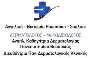 ΔΕΡΜΑΤΟΛΟΓΟΣ ΛΑΡΙΣΑ ΡΟΥΣΑΚΗ-ΣΟΥΛΤΣΕ ΑΓΓΕΛΙΚΗ-ΒΙΚΤΩΡΙΑ