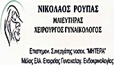 ΜΑΙΕΥΤΗΡΑΣ ΧΕΙΡΟΥΡΓΟΣ ΜΥΤΙΛΗΝΗ ΡΟΥΠΑΣ ΝΙΚΟΛΑΟΣ