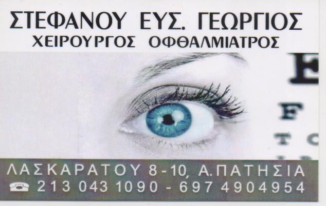 ΣΤΕΦΑΝΟΥ ΓΕΩΡΓΙΟΣ