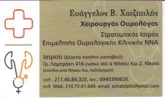 ΟΥΡΟΛΟΓΟΣ ΝΙΚΑΙΑ ΧΑΤΖΗΠΛΗΣ ΕΥΑΓΓΕΛΟΣ