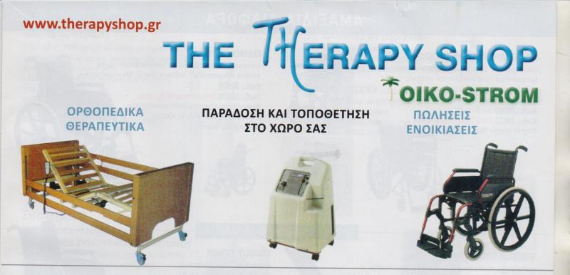 THE THERAPY SHOP ΟΡΘΟΠΕΔΙΚΑ ΕΙΔΗ ΓΕΡΑΚΑΣ