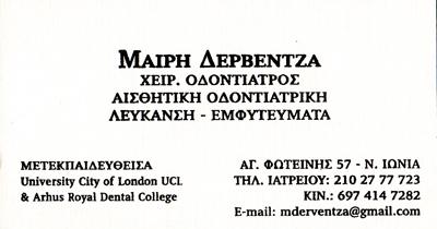 ΟΔΟΝΤΙΑΤΡΟΣ ΝΕΑ ΙΩΝΙΑ ΔΕΡΒΕΝΤΖΑ ΜΑΡΙΑ