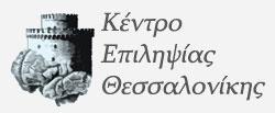 ΝΕΥΡΟΛΟΓΟΣ ΘΕΣΣΑΛΟΝΙΚΗ ΓΑΡΓΑΝΗΣ ΚΥΡΙΑΚΟΣ