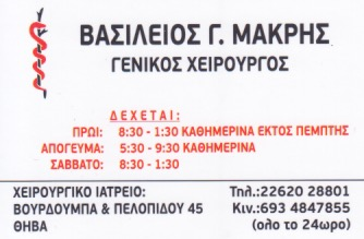 ΓΕΝΙΚΟΣ ΧΕΙΡΟΥΡΓΟΣ ΘΗΒΑ ΜΑΚΡΗΣ ΒΑΣΙΛΕΙΟΣ