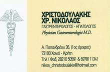 ΓΑΣΤΡΕΝΤΕΡΟΛΟΓΟΣ ΧΑΝΙΑ ΧΡΙΣΤΟΔΟΥΛΑΚΗΣ ΝΙΚΟΣ