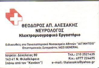 ΝΕΥΡΟΛΟΓΟΣ ΝΕΑ ΦΙΛΑΔΕΛΦΕΙΑ ΑΛΕΞΑΚΗΣ ΘΕΟΔΩΡΟΣ