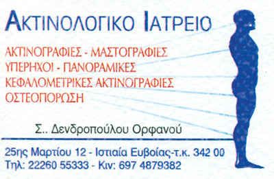 ΑΚΤΙΝΟΛΟΓΟΣ ΙΣΤΙΑΙΑ ΔΕΝΔΡΟΠΟΥΛΟΥ - ΟΡΦΑΝΟΥ ΣΤΑΥΡΟΥΛΑ